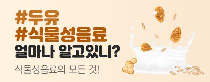 #두유 #식물성음료 얼마나 알고있니?