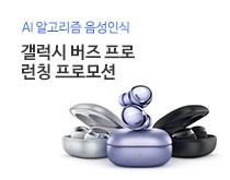 갤럭시 버즈 프로<br /> 신제품 출시