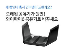 와이파이6 공유기<br />