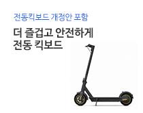 자전거/구기/스키-전동킥보드 인포그래픽 기획전