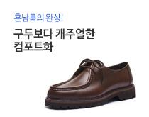 훈남룩의 완성!<br /> 구두보다 캐주얼한<br /> 컴포트화
