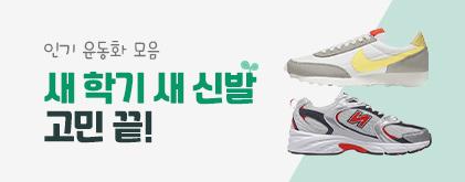 인기 운동화 모음<br /> 새 학기 새 신발 고민 끝!