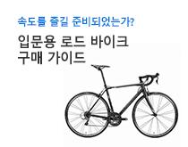 로드자전거 인포그래픽 기획전