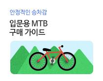 산악자전거 인포그래픽 기획전