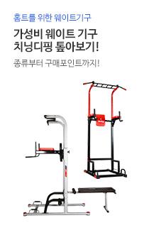 가성비 웨이트 기구<br /> 치닝디핑 알아보기!