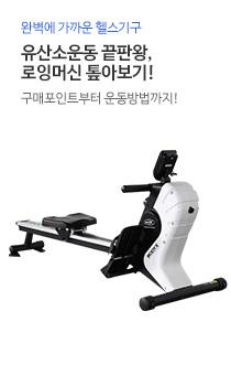 유산소운동 끝판왕<br /> 로잉머신 알아보기!