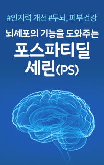 뇌세포의 기능을 도와주는 포스파티딜세린(PS)