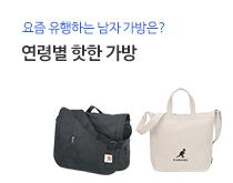 연령별 핫한 가방
