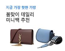 지금 가장 핫한<br /> 봄맞이 데일리<br /> 미니백