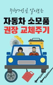 차량 소모품 교체주기 인포그래픽