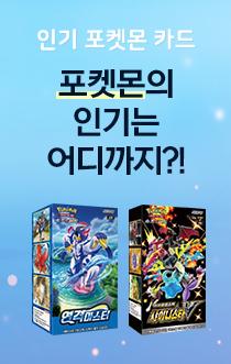 인기 포켓몬 카드 기획전