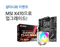 MSI X470 이벤트<br />