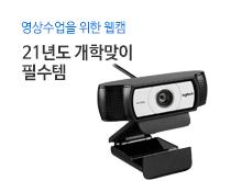 웹캠<br />
