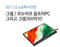 LG노트북<br />