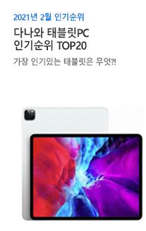 2월 인기 태블릿