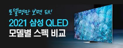 2021 삼성 QLED 신제품 비교