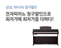 전자피아노 청구할인으로 최저가에 최저가를 더하다!