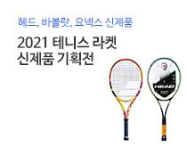 2021 테니스 라켓 쇼핑 기획전