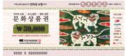 [옥션] 카드 결제 가능 컬쳐랜드 문화상품권 5만원권 7.5% 할인 46,250원