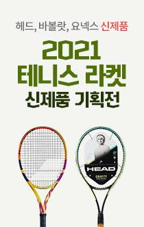 2021 테니스 라켓 브랜드 신제품 기획전