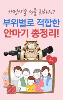 가정의달 최고 선물!<br /> 부위별 BEST 안마기는?