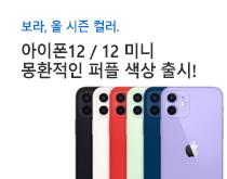 아이폰12 퍼플