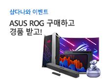 ASUS ROG 이벤트
