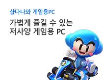 저사양 게임용 PC