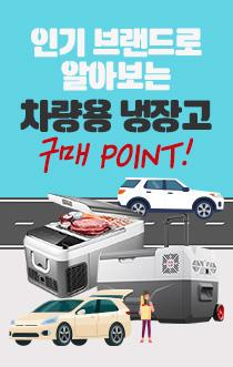 차량용 냉장고 인포그래픽