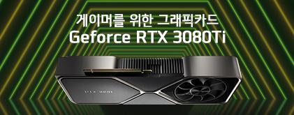 RTX 3080Ti PC 기획전