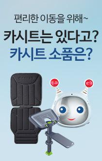 카시트 소품 기획전<br />