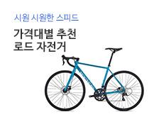 로드 자전거 쇼핑 기획전