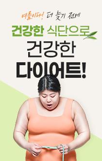 건강한 식단으로! 다이어트 도시락
