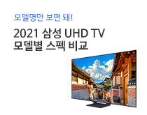 2021 삼성 UHD TV 신제품 비교