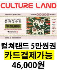 카드결제가능! 컬쳐랜드 5만원권 → 46,000원