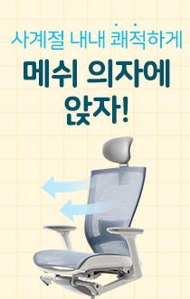 메쉬 의자 기획전