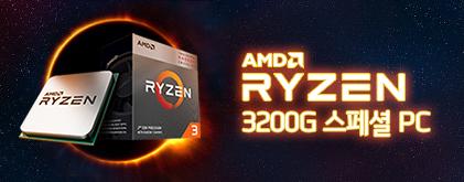 AMD 라이젠 3200G