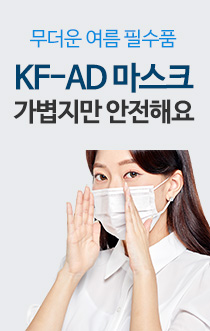 KF-AD 마스크 인포그래픽
