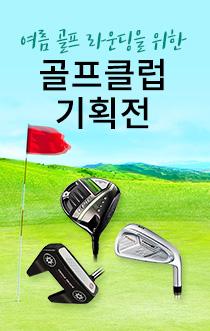 강력추천!<br /> 여름 골프라운딩을 위한<br /> 골프클럽 기획전