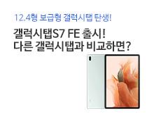 삼성의 보급형 대화면 태블릿 갤럭시탭S7 FE