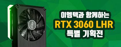 이엠텍 RTX 3060 LHR PC 기획전