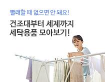 생활_세탁용품_210165