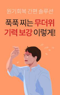 푹푹 찌는 무더위 기력 보강 이렇게!