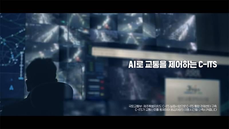 KT와 국토교통부·제주특별자치도가 실증한 C-ITS 관련 광고. 출처=KT