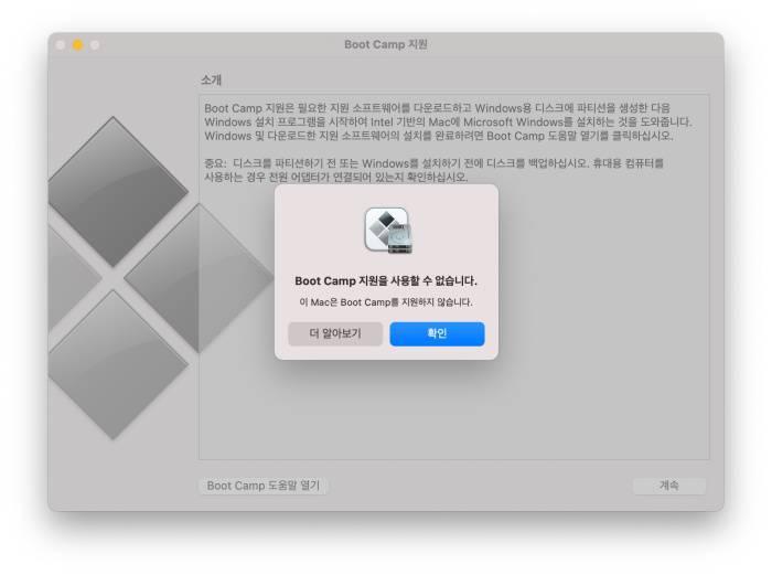 M1 맥에서 부트캠프를 실행하면 '이 Mac은 부트캠프를 지원하지 않습니다.'라는 메시지가 뜬다.