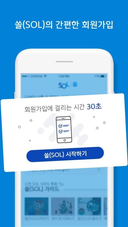 출처=신한은행 쏠