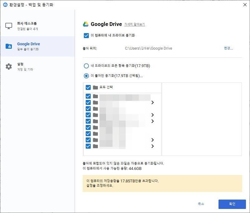 구글 드라이브 환경설정
