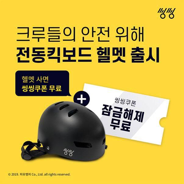 씽씽은 저렴한 가격에 헬멧과 잠금해제 쿠폰 세트를 판매하고 있다 (제공=피유엠피)