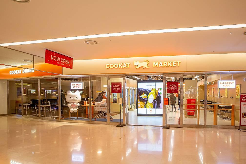 쿠캣마켓 스타필드 코엑스몰점, 출처: 쿠캣