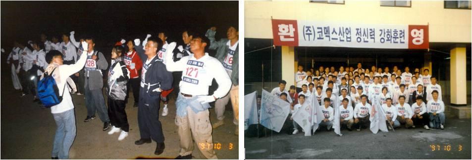 1997년 코멕스산업 전직원 워크샵 모습, 출처: 코멕스산업